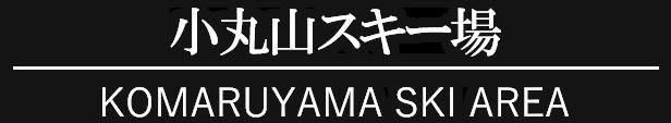 北志賀小丸山スキー場|KITASHIGA KOMARUYAMA SKY AREA
